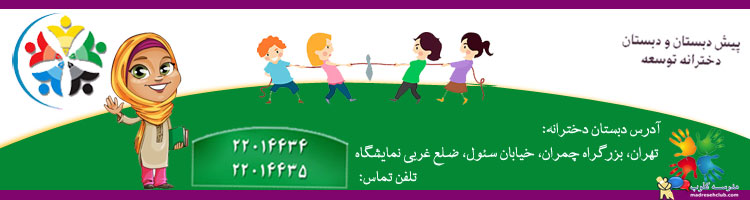 پیش دبستان و دبستان دخترانه غیردولتی توسعه