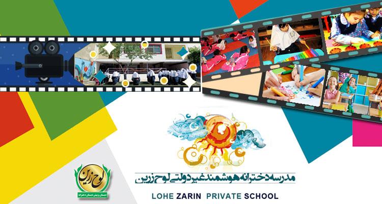 مجتمع آموزشی دخترانه و غیردولتی و هوشمند و دوزبانه لوح زرین - منطقه 5 تهران