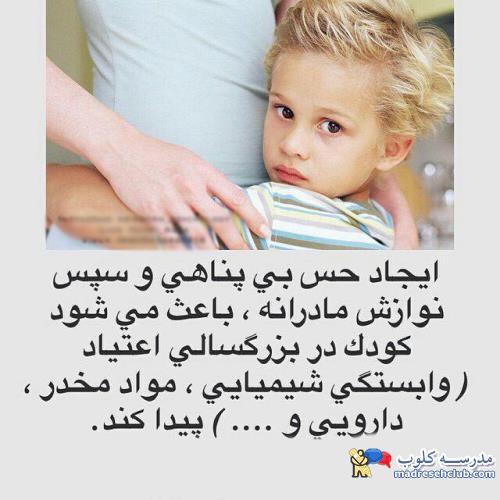 نتیجه تصویری برای روانشناسی کودک