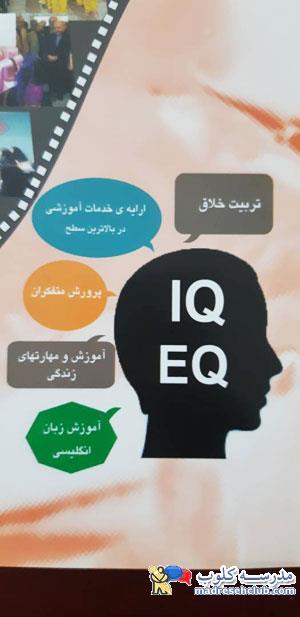 مجتمع آموزشی غیر دولتی دخترانه ایران من - سعادت آباد - منطقه 2