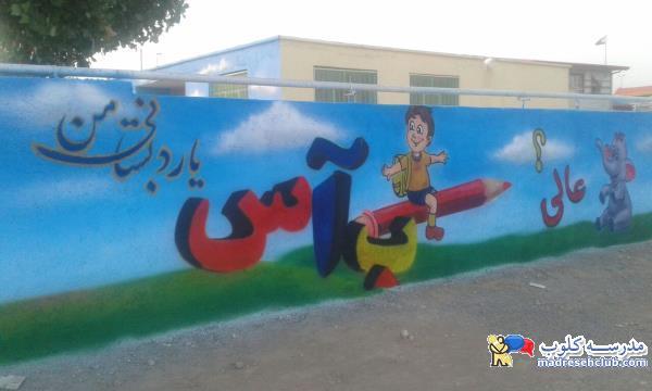 نقاشی روی درب مدرسه مدرسه کلوب - نقاشی دیوار مدرسه - گروه هنری باران