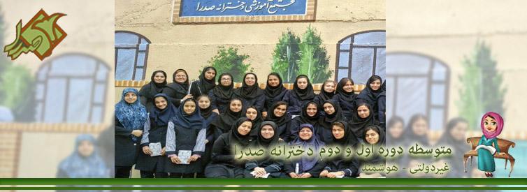 مجتمع آموزشی دخترانه صدرا منطقه 2و5